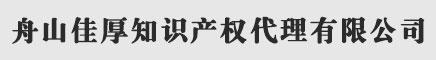 舟山商标注册_代理_申请